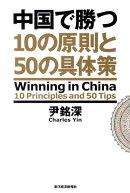 中国で勝つ10の原則と50の具体策