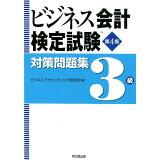 ビジネス会計検定試験対策問題集3級第4版