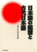 日本語の起源と古代日本語