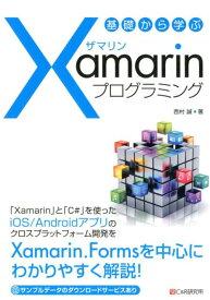 基礎から学ぶXamarinプログラミング [ 西村誠(プログラマー) ]