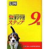漢検漢字学習ステップ9級改訂版