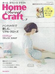 【バーゲン本】ホームスウィートクラフト vol.9