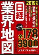 【予約】日経業界地図 2019年版