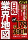 日経業界地図 2019年版 [ 日本経済新聞社 ]