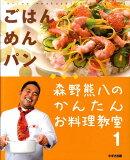 森野熊八のかんたんお料理教室(1(ごはん・めん・パン))
