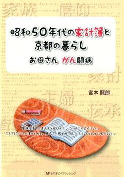 昭和50年代の家計簿と京都の暮らし お母さんがん闘病