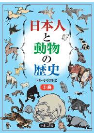 日本人と動物の歴史3 鳥 [ 小宮輝之 ]