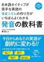 日本語ネイティブが苦手な英語の音とリズムの作り方がいちばんよくわかる発音の教科書 [ 靜哲人 ]
