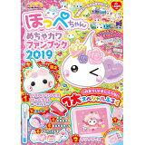 ほっぺちゃんめちゃカワファンブック(2019) (電撃ムック キャラぱふぇフロクBOOKシリーズ)