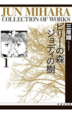 ビリーの森ジョディの樹(第1巻)