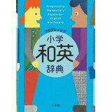 プログレッシブ小学和英辞典