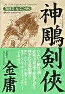 神雕剣侠(第4巻)