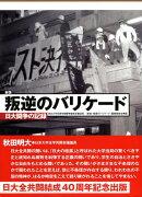 【バーゲン本】叛逆のバリケード 日大闘争の記録 新版