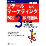リテールマーケティング(販売士)検定3級問題集(令和2年度版 part1) 小売業の類型マーチャンダイジング