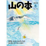 山の本(110号(2019 冬)) 特集:忘れえぬ冬の山/山の見える風景