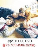 【楽天ブックス限定先着特典】いつかできるから今日できる (Type-D CD+DVD) (ポストカードA付き)