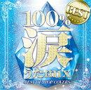 100%涙うたmixベスト -BEST OF JPOP COVERS-