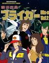 銀河旋風ブライガー Vol.2【Blu-ray】 [ 麻上洋子 ]