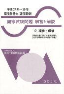 環境計量士(濃度関係)国家試験問題解答と解説(2(平成27年〜29年))