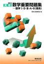数学重要問題集ー1・2・3・A・B(理系)(2018) [ 数研出版編集部 ]