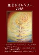 種まきカレンダー(2015(2015.1〜201)