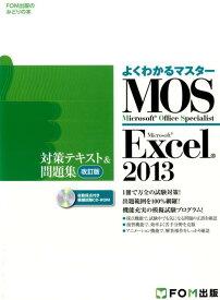 Microsoft Office Specialist Microsoft Excel 2013 対策テキスト&問題集 改訂版 (よくわかるマスター*FOM出版のみどりの本) [ 富士通エフ・オー・エム ]
