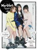 My Girl(vol.22) TrySail(麻倉もも、雨宮天、夏川椎菜)、東山奈央、南條 (カドカワエンタメムック)