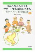 口から食べる幸せをサポートする包括的スキル 第2版 KTバランスチャートの活用と支援 [ 小山 珠美 ]