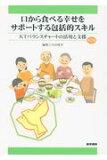 口から食べる幸せをサポートする包括的スキル第2版
