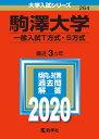 駒澤大学(一般入試T方式・S方式) 2020年版;No.264 (大学入試シリーズ) [ 教学社編集部 ]