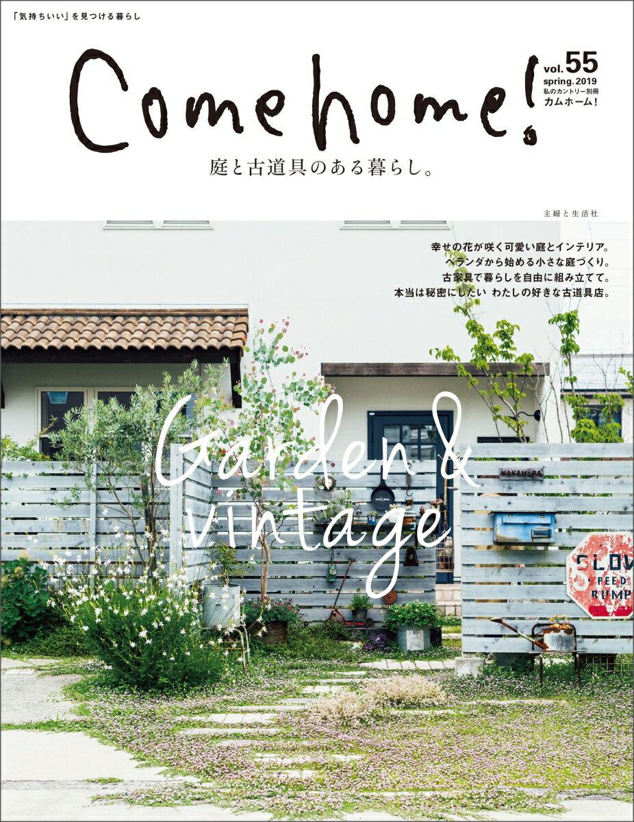 Come home! vol.55 (私のカントリー別冊) [ 住まいと暮らしの雑誌編集部 ]