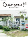 Come home! vol.55 (私のカントリー別冊) [ 住まいと暮らしの雑誌編集部 ]
