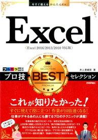 Excelプロ技BESTセレクション Excel 2016/2013/2010対応版 (今すぐ使えるかんたんEx) [ 井上香緒里 ]
