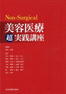 Non-Surgical美容医療超実践講座