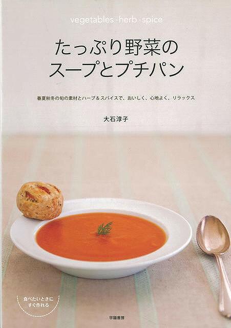 【バーゲン本】たっぷり野菜のスープとプチパン [ 大石 淳子 ]