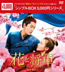 花と将軍〜Oh My General〜 DVD-BOX1