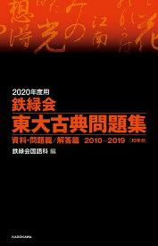 2020年度用 鉄緑会東大古典問題集 資料・問題篇/解答篇 2010-2019 [ 鉄緑会国語科 ]