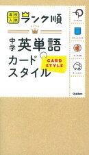 中学英単語 カードスタイル