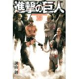 進撃の巨人(29) (少年マガジンKC)