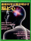 最新科学が解き明かす脳と心