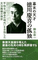 幕末の天才 徳川慶喜の孤独