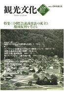 【POD】機関誌観光文化第107号 特集 国際会議誘致法の成立と地域振興を考える