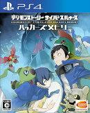 デジモンストーリー サイバースルゥース ハッカーズメモリー 通常版 PS4版