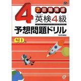 7日間完成英検4級予想問題ドリル改訂新版 (旺文社英検書)