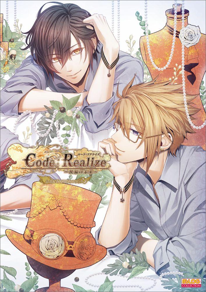 Code:Realize 〜祝福の未来〜 公式ビジュアルファンブック