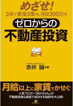 【POD】ゼロからの不動産投資