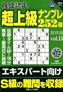 段位認定超上級ナンプレ252題傑作選(vol.13)