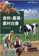 食料・農業・農村白書(令和2年版)
