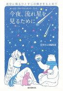 【バーゲン本】今夜、流れ星を見るために