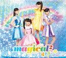 晴れるさ (初回限定盤 CD+DVD)